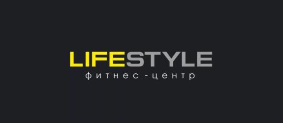 Фитнес-клуб Lifestyle фото