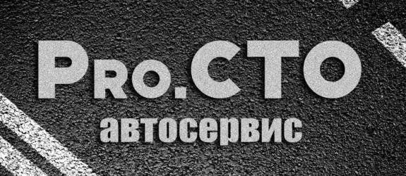 СТО Pro-CTO фото