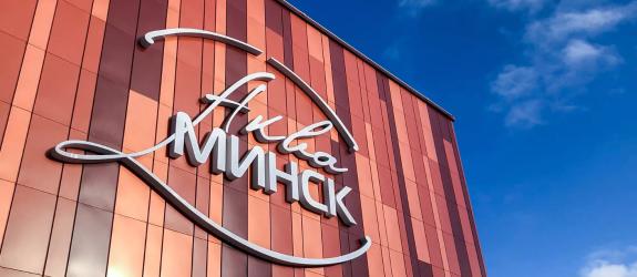 Спортивный комплекс Аква-Минск фото