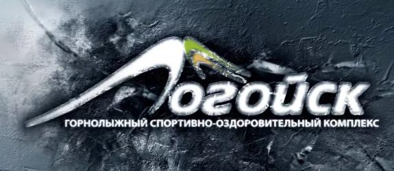 Горнолыжный центр Логойск фото