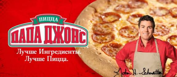 Доставка пиццы Papa John's фото