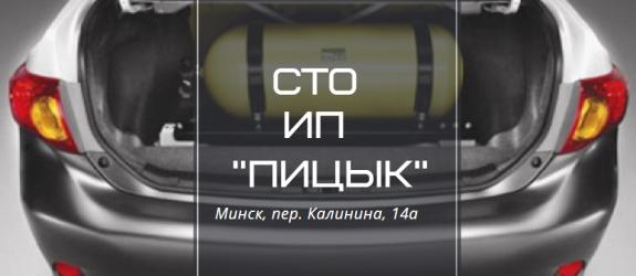 СТО ИП Пицык фото