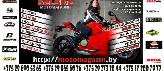Мотоэкипировка, мотозапчасти Belbike фото