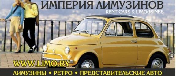 Автомобильное агенство Империя лимузинов фото
