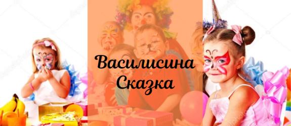 Мастерская детских праздников Василисина сказка фото
