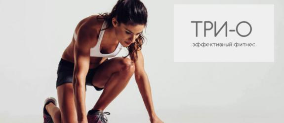 Эффективный фитнес ТРИ-О фото