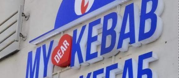 Кебабшоп My Dear Kebab фото