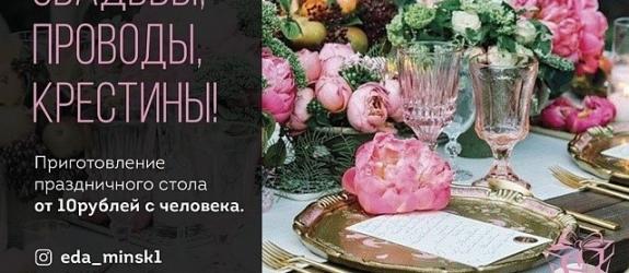 Кейтеринг Eda_minsk1 фото