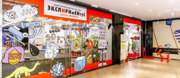 Музей занимательных наук ЭКСПИРИмЕНтуС фото
