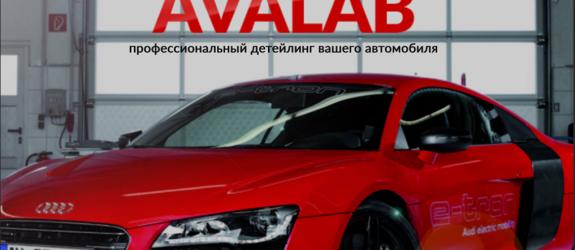 Автомойка Avalab Detailing фото