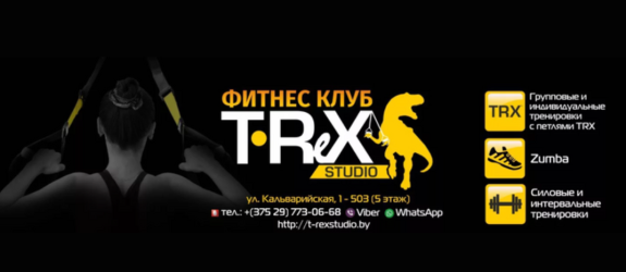 Фитнес-зал T-REX STUDIO фото
