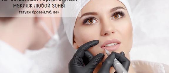 Студия перманентного макияжа «Арт-татуаж» фото