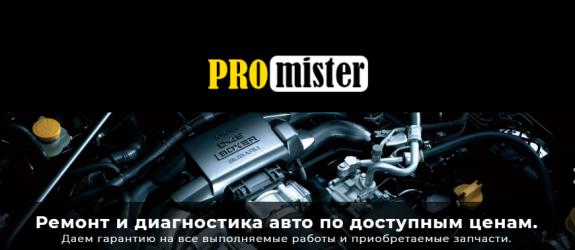 СТО Promister фото