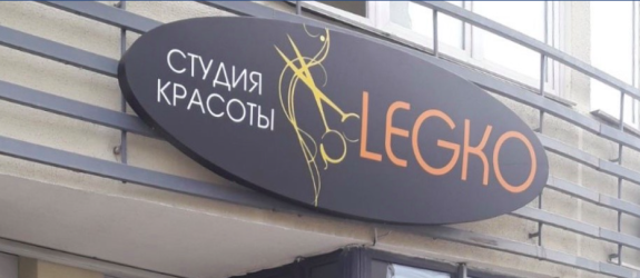Салон красоты LEGKO фото