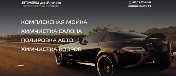 Автомойка Detailer.by фото