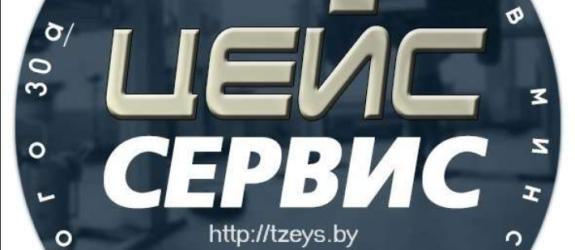 СТО Цейс-Сервис фото