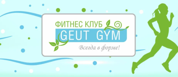 Фитнес-центр Geut Gym фото