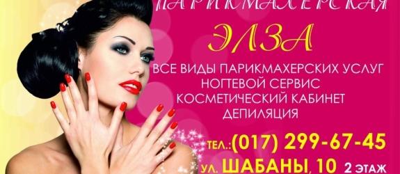 Парикмахерская ЭЛЗА фото