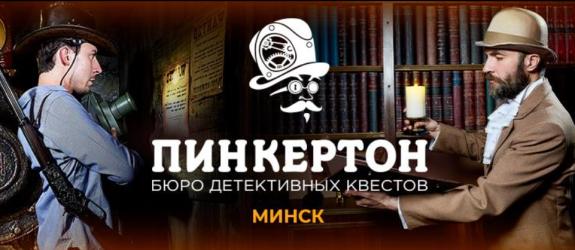 Бюро детективных квестов Пинкертон фото