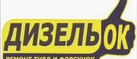 Сто ДизельОк фото