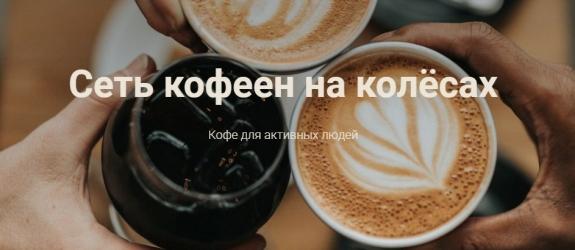 Кофейня на колесах Кофе-кейк фото