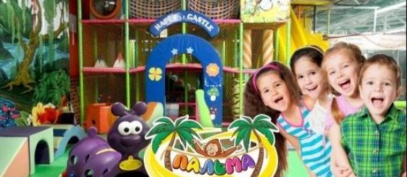 Детский развлекательный центр Пальма-Сити фото