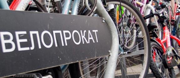 Прокат велосипедов Veloprokat фото