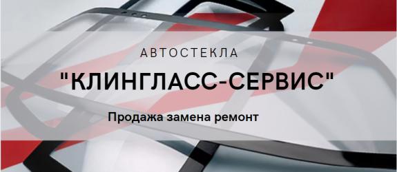 СТО КлинГласс-Сервис фото