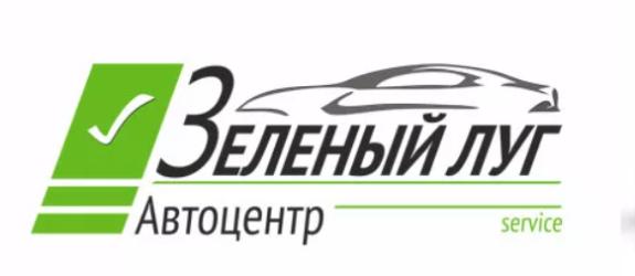 СТО Зеленый Луг фото