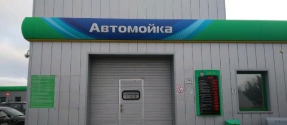 Автомойка Мойка-Душ фото