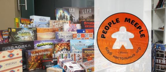 Клуб настольных игр People Meeple фото