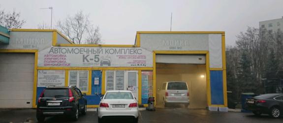 """Автомоечный комплекс """"К-5"""" фото"""