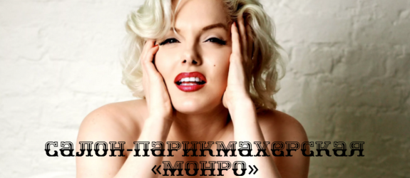 Салон-парикмахерская Монро фото
