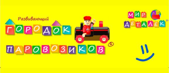 Детская игровая студия Городок Паровозиков фото