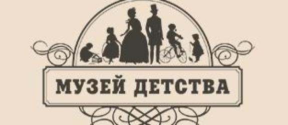 Музей «Музей детства» фото