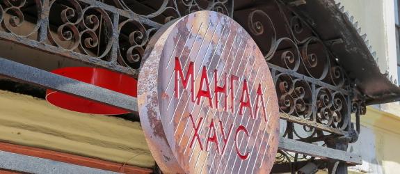 Ресторан Мангал Хаус фото