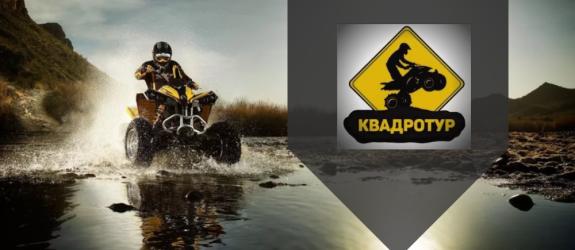 Прокат квадроциклов Квадро-Тур фото