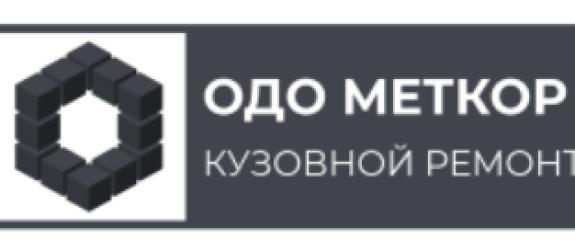 СТО МетКор фото