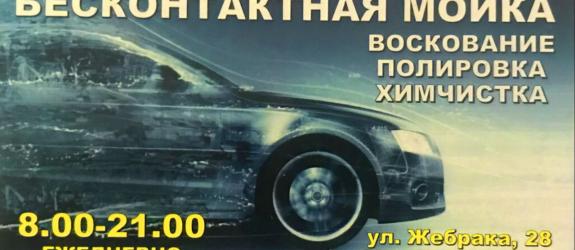 Автомойка Aqva luxe фото
