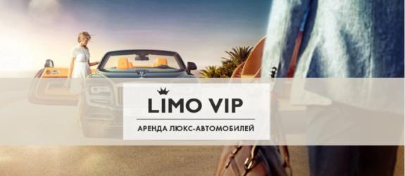 Прокат автомобилей с водителем LimoVip фото