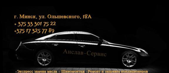 СТО Анслав-Сервис фото