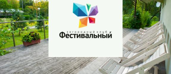 Загородный клуб Фестивальный фото