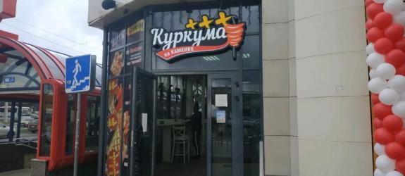 Мини-кафе Куркума фото