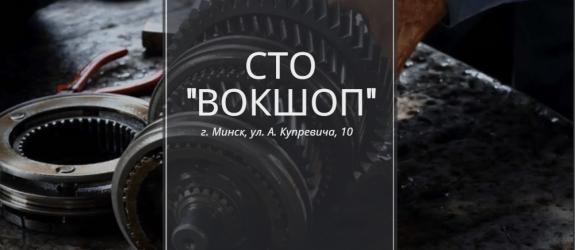 СТО Вокшоп фото
