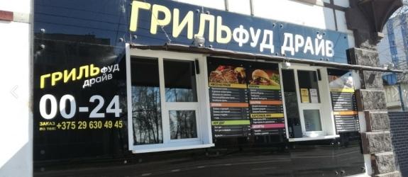 Кафе ГрильФУД фото