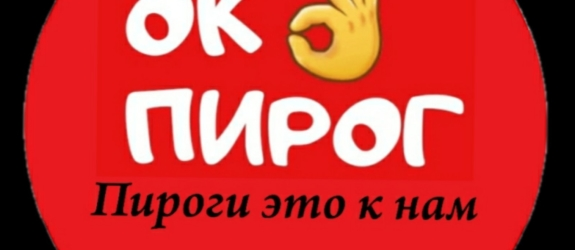 Доставка еды ОКпирог фото