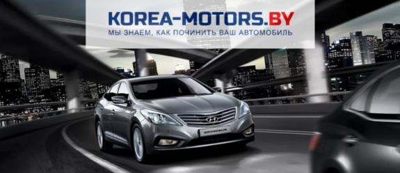 СТО Korea-motors.by фото