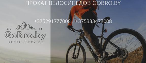 Велопрокат GoBro фото