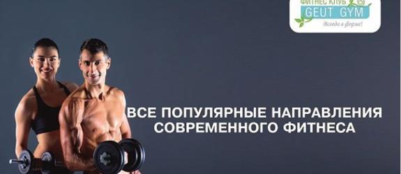 Фитнес-центр GeutGym2.0 фото