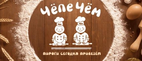 Пекарня ЧёпеЧём фото
